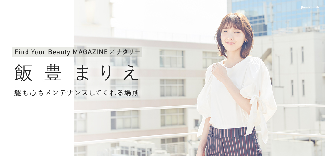 Find Your Beauty MAGAZINE×ナタ...