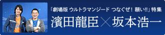 「劇場版 ウルトラマンジード つなぐぜ! 願い!!」特集 濱田龍臣×坂本浩一