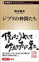 鈴木敏夫「ジブリの仲間たち」