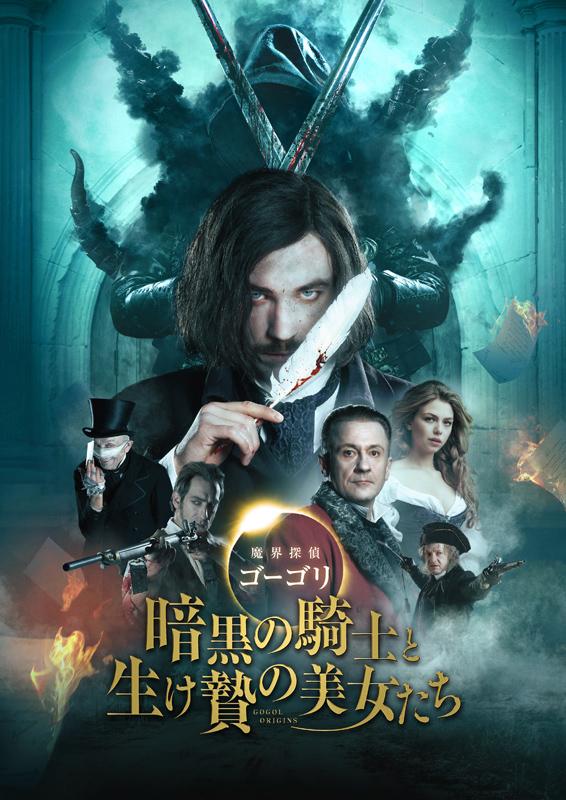 「魔界探偵ゴーゴリ 暗黒の騎士と生け贄の美女たち」