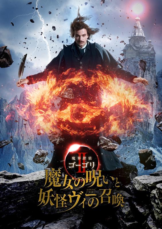 「魔界探偵ゴーゴリⅡ 魔女の呪いと妖怪ヴィーの召喚」