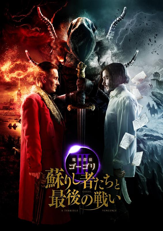 「魔界探偵ゴーゴリⅢ 蘇りし者たちと最後の戦い」