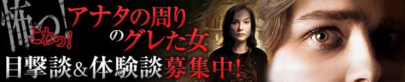 アナタの周りの「グレた女目撃談&体験談」投稿で豪華グッズをゲット!