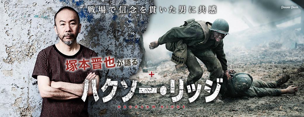 塚本晋也が語る「ハクソー・リッジ」|戦場で信念を貫いた男に共感