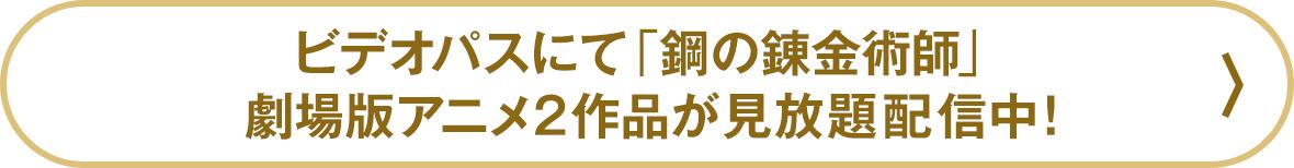ビデオパスにて「鋼の錬金術師」劇場版アニメ2作品が見放題配信中!