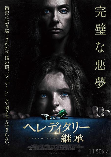 「ヘレディタリー/継承」