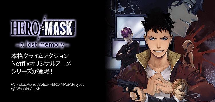 「HERO MASK」スピンオフコミカライズ