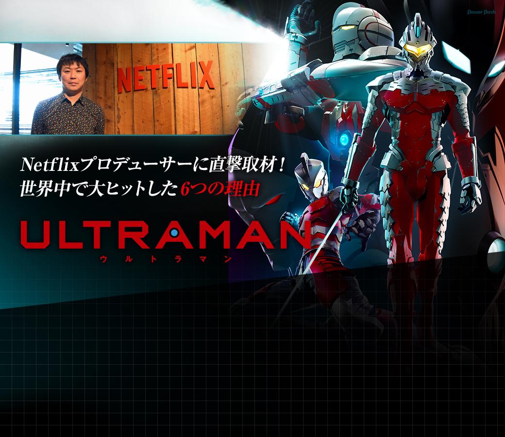 アニメ「ULTRAMAN」特集 Netflixプロデューサーに直撃取材!世界中で大ヒットした6つの理由