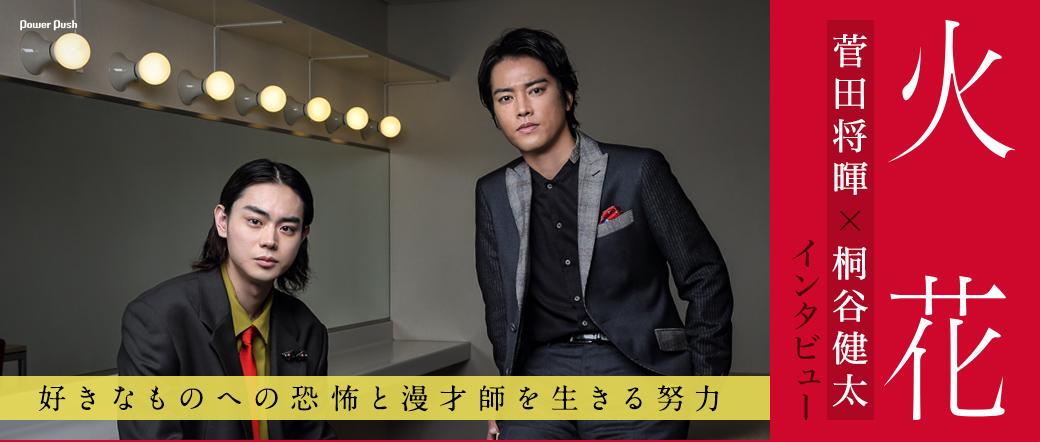 「火花」菅田将暉×桐谷健太インタビュー|好きなものへの恐怖と漫才師を生きる努力