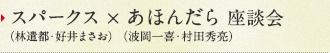 スパークス(林遣都・好井まさお) × あほんだら(波岡一喜・村田秀亮) 座談会