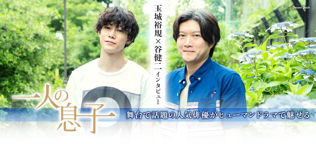 「一人の息子」玉城裕規×谷健二インタビュー|舞台で話題の人気俳優がヒューマンドラマで魅せる