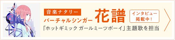 音楽ナタリー 「ホットギミック ガールミーツボーイ」主題歌を担当 バーチャルシンガー 花譜 インタビュー公開中!