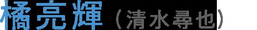 橘亮輝(清水尋也)