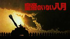 「皇帝のいない八月」©1978松竹株式会社