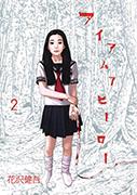 原作コミック「アイアムアヒーロー」2巻の表紙。©花沢健吾/小学館