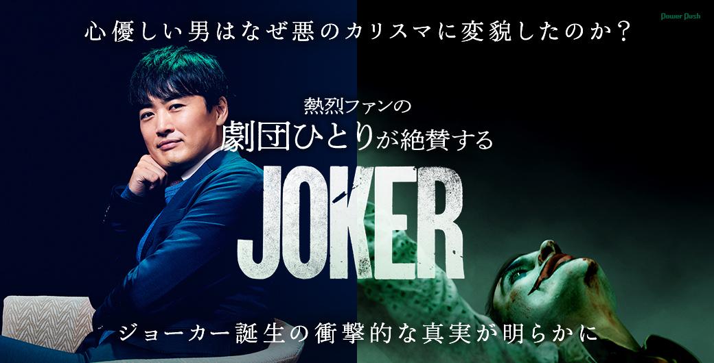 熱烈ファンの劇団ひとりが絶賛する「ジョーカー」 心優しい男はなぜ悪のカリスマに変貌したのか?ジョーカー誕生の衝撃的な真実が明らかに