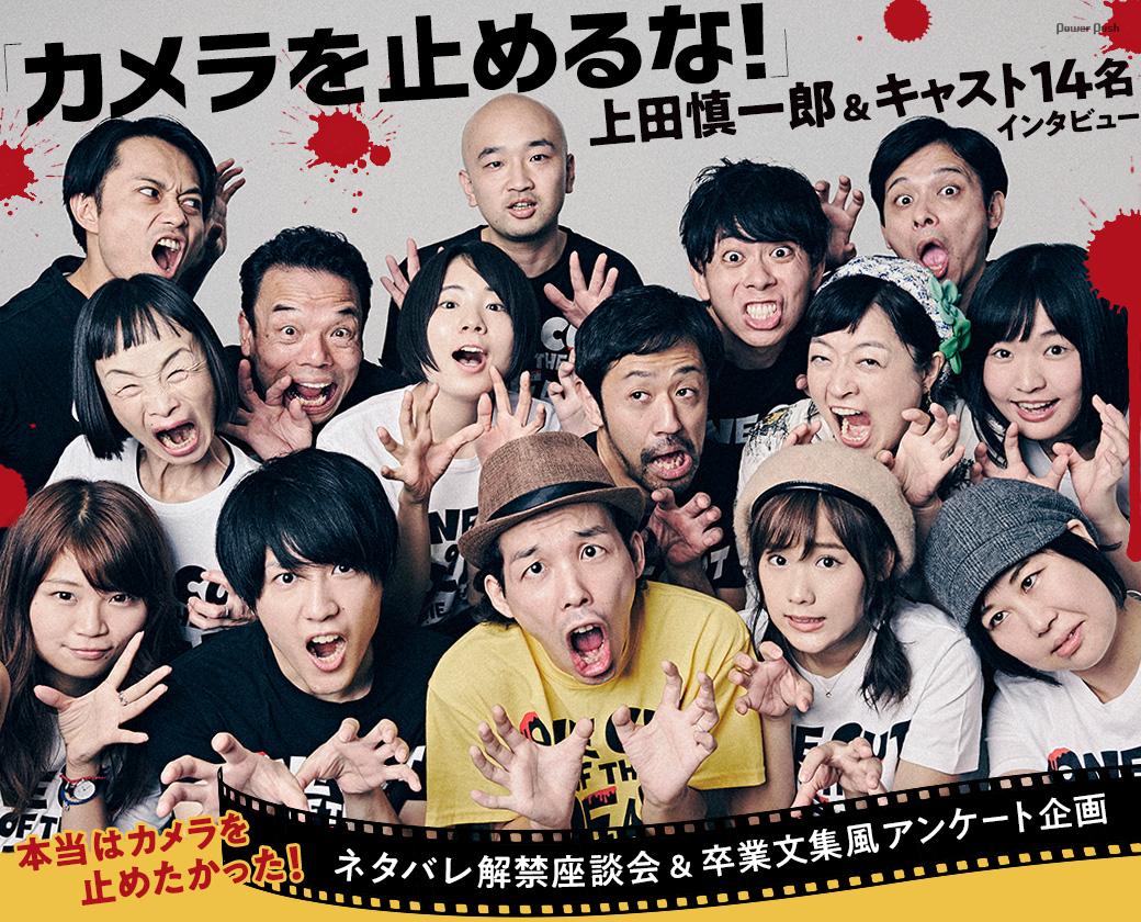 「カメラを止めるな!」上田慎一郎&キャスト14名インタビュー|本当はカメラを止めたかった!ネタバレ解禁座談会&卒業文集風アンケート企画