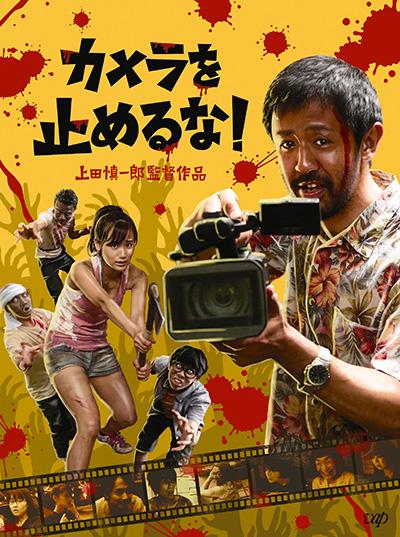 「カメラを止めるな!」Blu-ray