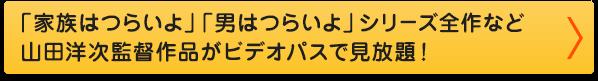 「家族はつらいよ」「男はつらいよ」シリーズ全作など山田洋次監督作品がビデオパスで見放題!