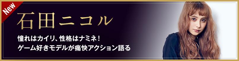 「キングダム ハーツIII」×石田ニコル
