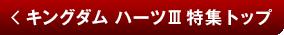 「キングダム ハーツIII」特集 トップ