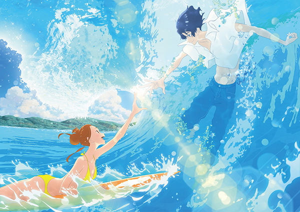 「きみと、波にのれたら」