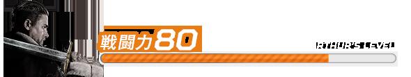 戦闘力80