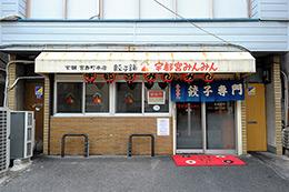 「宇都宮みんみん 本店」店舗外観