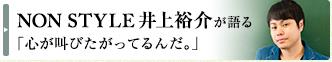 NON STYLE井上裕介が語る「心が叫びたがってるんだ。」