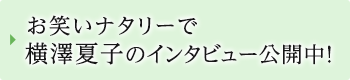 お笑いナタリーで横澤夏子のインタビュー公開中!