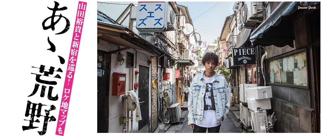 「あゝ、荒野」|山田裕貴と新宿を巡る! ロケ地マップも