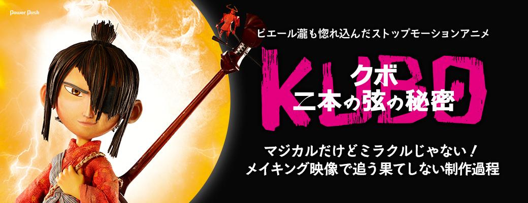 「KUBO/クボ 二本の弦の秘密」|ピエール瀧も惚れ込んだストップモーションアニメ マジカルだけどミラクルじゃない!メイキング映像で追う果てしない制作過程