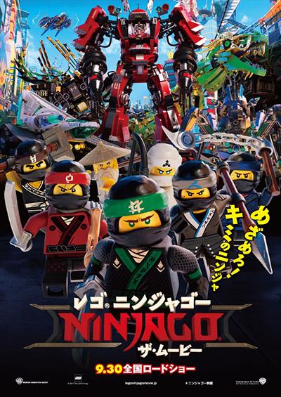 「レゴ®ニンジャゴー ザ・ムービー」