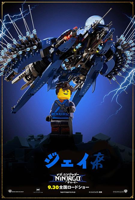 「レゴ®ニンジャゴー ザ・ムービー」より、ジェイ。