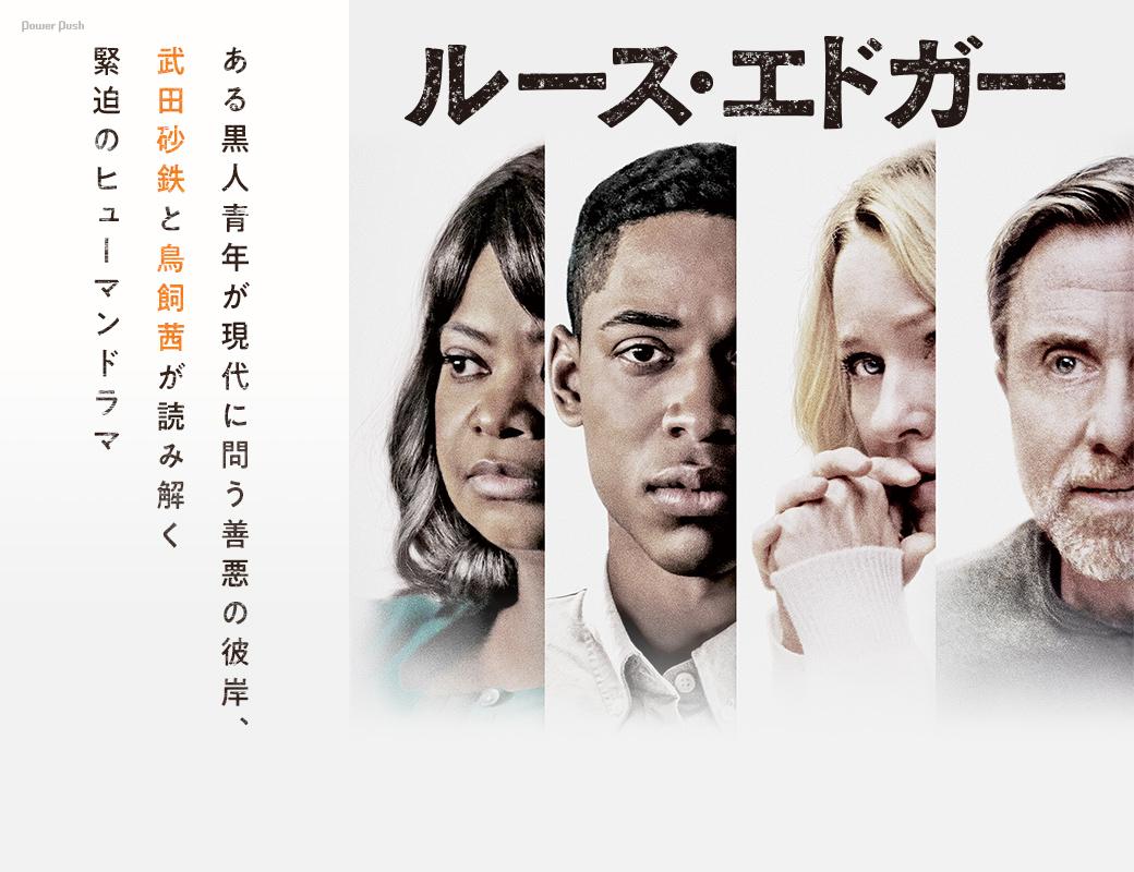 「ルース・エドガー」特集|ある黒人青年が現代に問う善悪の彼岸、武田砂鉄と鳥飼茜が読み解く緊迫のヒューマンドラマ