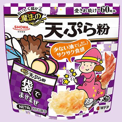 おいしく揚がる魔法の天ぷら粉