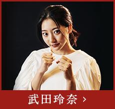 武田玲奈 インタビュー