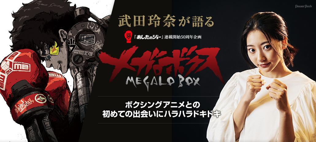 武田玲奈が語る「メガロボクス」|ボクシングアニメとの初めての出会いにハラハラドキドキ