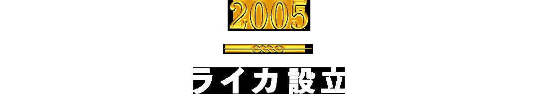 2005年 ライカ設立