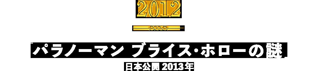 2012年「パラノーマン ブライス・ホローの謎」(日本公開2013年)