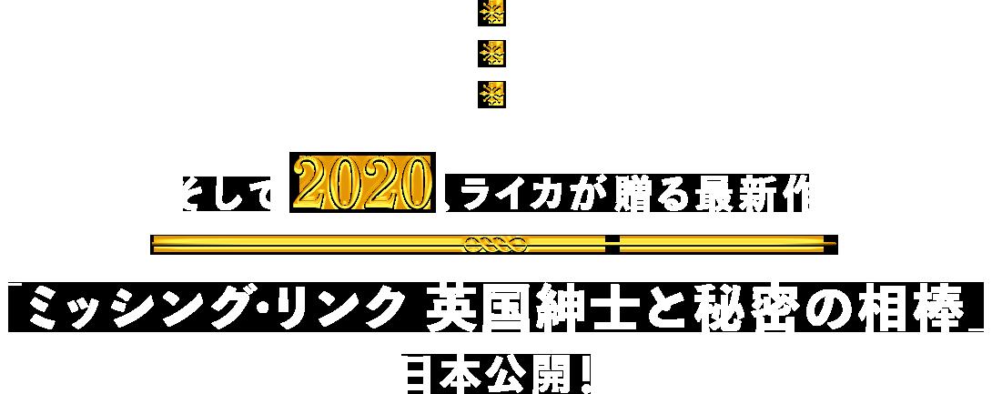 そして2020年、ライカが贈る最新作「ミッシング・リンク 英国紳士と秘密の相棒」日本公開!