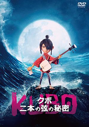 「KUBO/クボ 二本の弦の秘密」DVDジャケット
