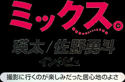 「ミックス。」瑛太 / 佐野勇斗インタビュー|撮影に行くのが楽しみだった居心地のよさ