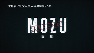 「劇場版 MOZU」auビデオパス