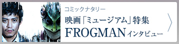 コミックナタリー 映画「ミュージアム」特集 FROGMANインタビュー