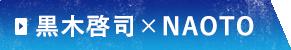 黒木啓司×NAOTO