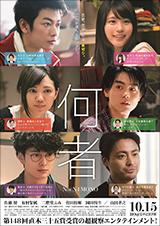 「何者」2016年10月15日より公開