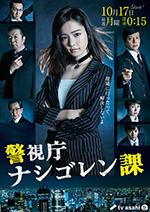 テレビドラマ「警視庁 ナシゴレン課」