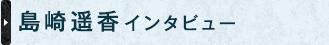 島崎遥香インタビュー