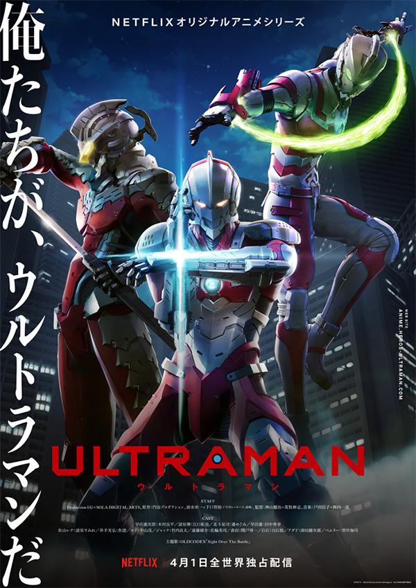 「ULTRAMAN」